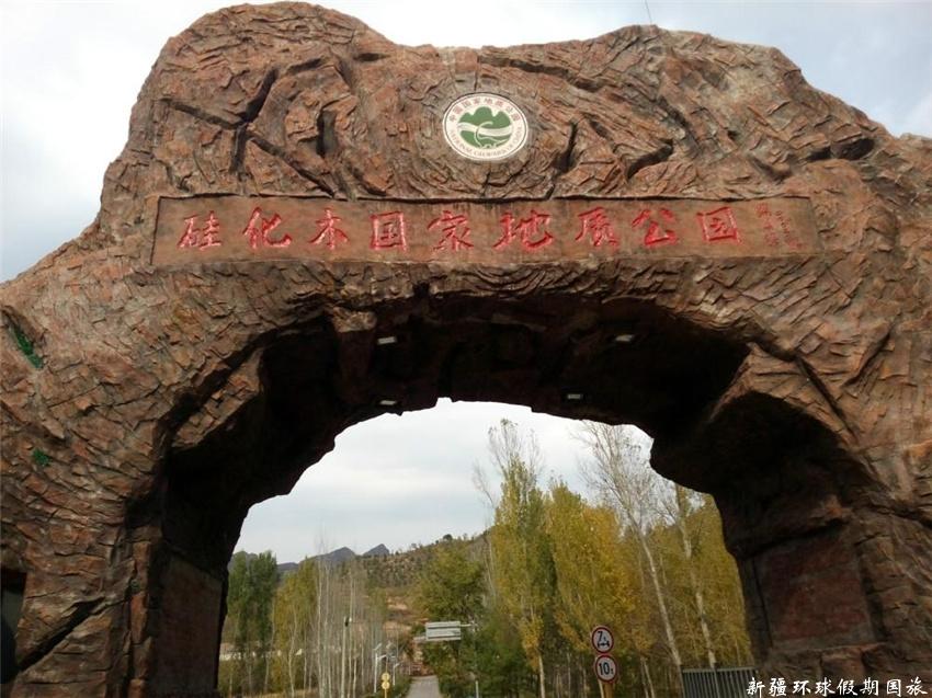 奇台硅化木地质公园
